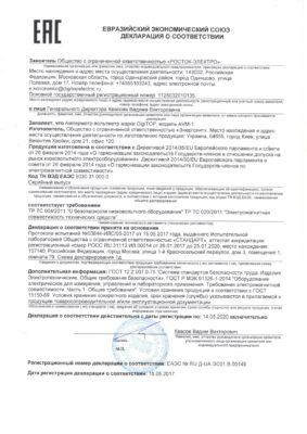 декларация о соответствии AVM-1