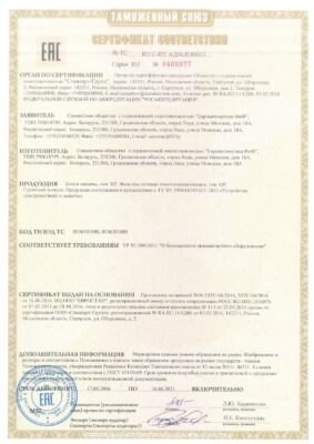 сертификат_ФиФ_109