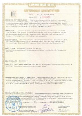 сертификат_ФиФ_110