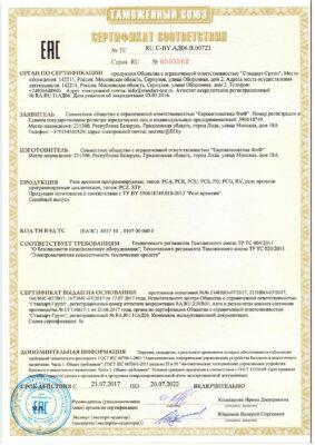 сертификат_ФиФ_118