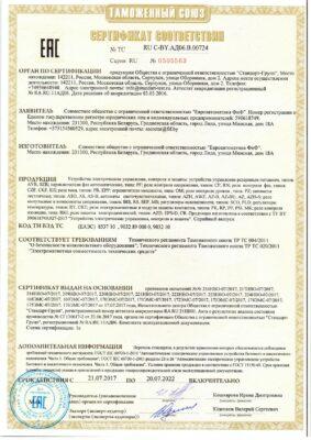 сертификат_ФиФ_119