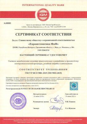 сертификат_ФиФ_125