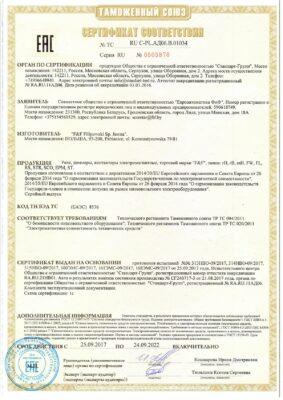 сертификат_ФиФ_131