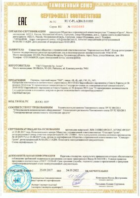 сертификат_ФиФ_132