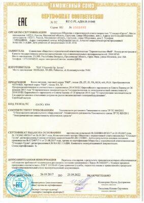 сертификат_ФиФ_133-2