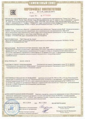 сертификат_ФиФ_143