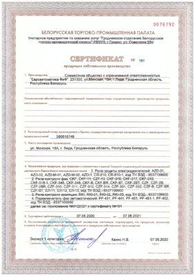сертификат_ФиФ_152