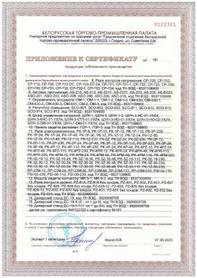 сертификат_ФиФ_153