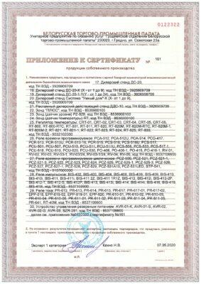 сертификат_ФиФ_154