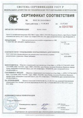 Сертификат Щитки Скан Лайтс