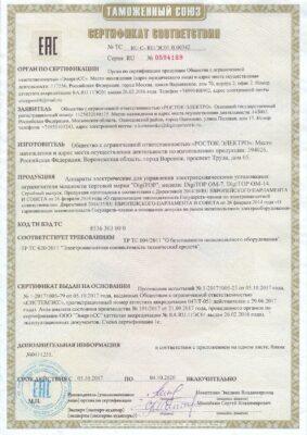 Сертификат Соответствия ОМ 7-14