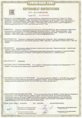 СЕРТИФИКАТ СООТВЕТСТВИЯ PS-63,40A
