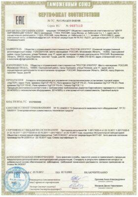 Сертификат Соответствия РВ