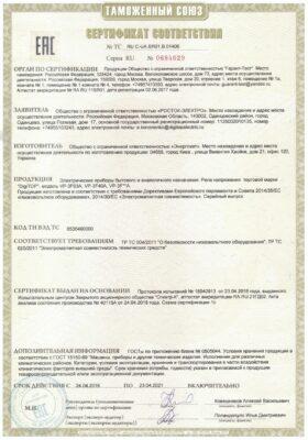 СЕРТИФИКАТ СООТВЕТСТВИЯ VP-3F63,40A