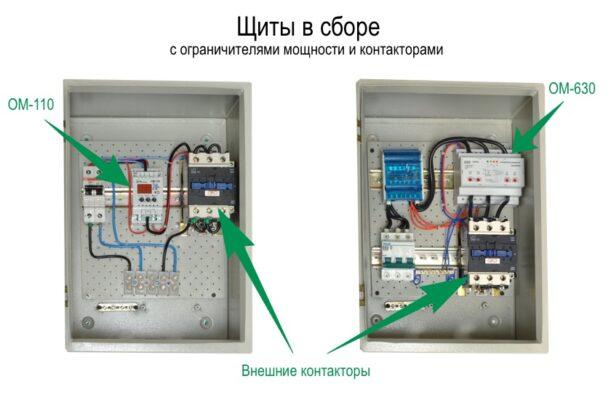 OM_and_contactors