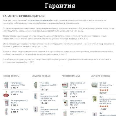 warranty-page