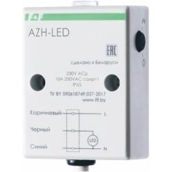 Фотореле AZH-LED