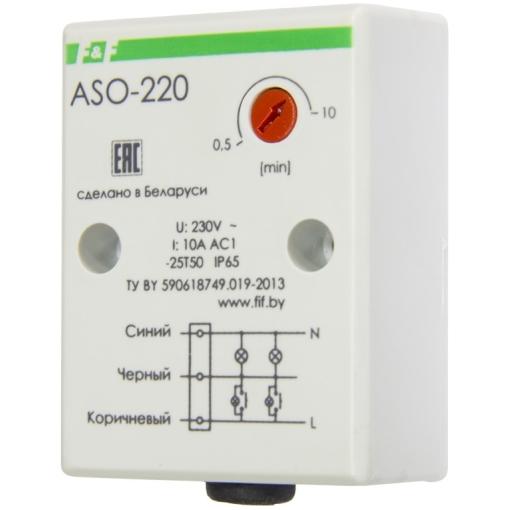Лестничный автомат (таймер) ASO-220